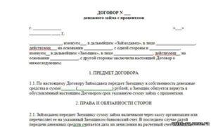 Налогообложение договора займа между физическими лицами