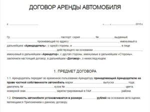 Договор аренды машины между сотрудником организации и ооо организацией