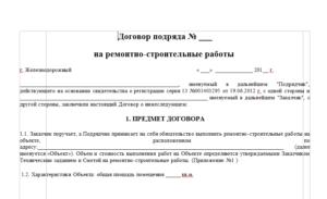 Договор на ремонт офиса между юридическими лицами