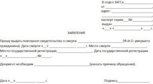 Как обратиться в загс беларуси за свидетельством о смерти