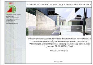 Примеры архитектурно градостроительного облика