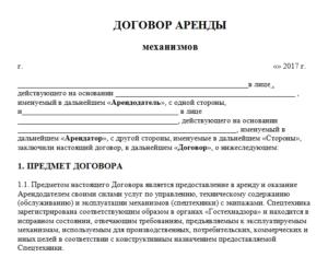 Договор аренды техники с экипажем образец