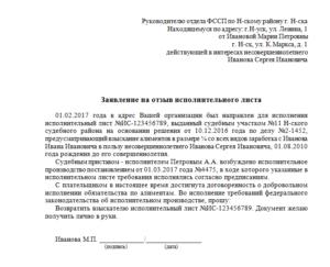 Образец заявление в банк о взыскании по исполнительному листу сбербанк