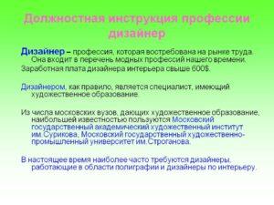 Художник конструктор дизайнер должностная инструкция