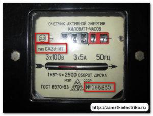 Номер счетчика электро энергии где смотреть