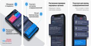Телефон для справок по госуслугам в москве