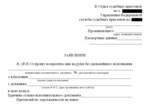 Заявление об отмене исполнительного сбора образец