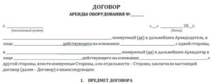 Образец договора аренды пилорамы между физическим лицом и чп