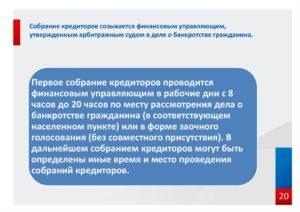 Срок проведения собрания кредиторов при банкротстве физического лица