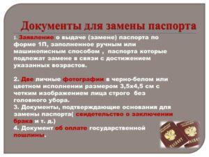 Замена паспорта в 45 лет какие нужны документы хабаровске