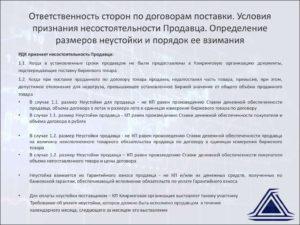 Договор поставки с гарантийным сроком установленным заводом изготовителем