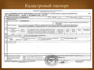 Кадастровый паспорт на машиноместо как получить