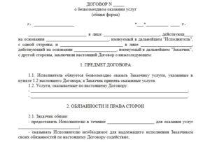 Трехсторонний договор о возмездном оказании услуг