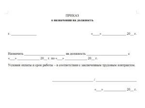 Заявление о назначении бригадиром