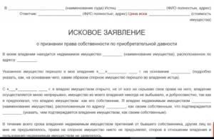 Образец искового заявления о признании права собственности на трактор без документов