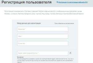 Техническая поддержка в личном кабинете пгу мос ру официальный сайт