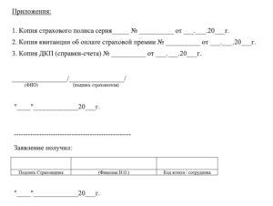 Образец заявления на расторжение договора цессии на выплату по осаго
