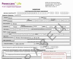 Отказаться от страховки ренессанс жизнь после получения кредита