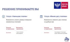 Почта банк уменьшить платеж