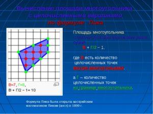 Формула для расчета площади неправильного многоугольника