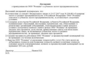 Декларация соответствия смп 44 фз пример заполнения