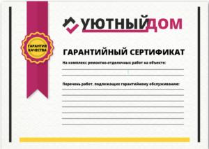 Гарантийный сертификат на оборудование образец
