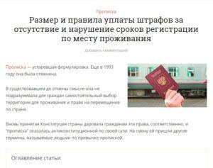 За нарушение паспортного режима проживание без прописки какой штраф