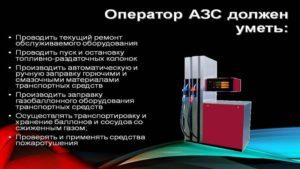 Должностная инструкция оператора кассира азс