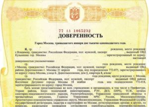 Срок действия доверенности на подачу документов в росреестр