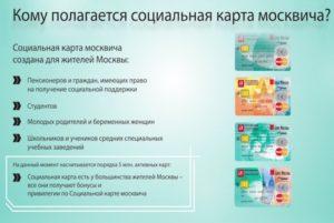 Как получить социальную карту пенсионеру в москве