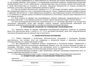 Бланк договор хранения с правом пользования образец