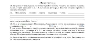 Замена заказчика в договоре оказания услуг
