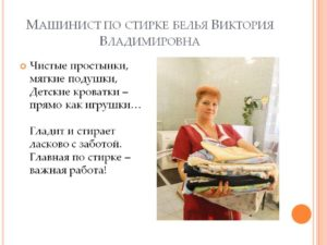 Должностная инструкция машиниста по стирке белья в доу 2019