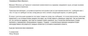 Извинения за нарушение сроков поставки по договору