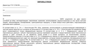 Письмо об отказе предоставления персональных данных образец