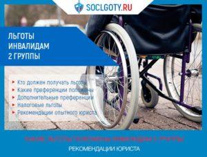 Индивидуальный предприниматель инвалид 2 группы льготы