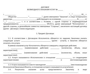 Типовая форма договора на оказание услуг на проектирование