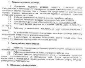 Скачать трудовой договор между гражданином киргизии