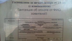 Бланк госпошлину за получение гражданства рф