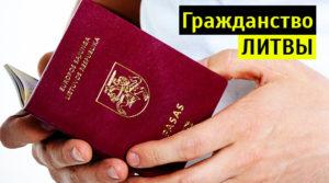 Как получить гражданство россии гражданину литвы