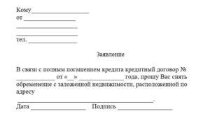 Заявление о снятии обременения с квартиры образец росреестра
