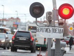 Проезд на красный свет через жд переезд штраф 2018