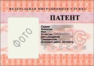 Прием на работу гражданина киргизии