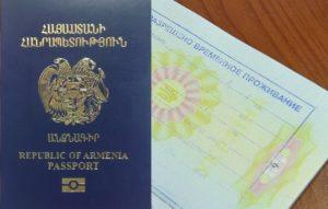 Документы на рвп для граждан армении 2018