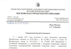 Написать жалобу мэру москвы собянину по электронной