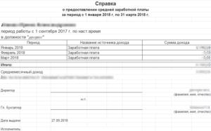 Справка о заработной плате сотрудника ф 181 оп