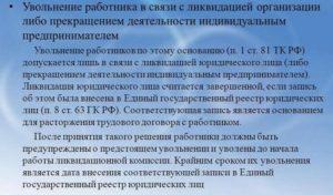 Как уволить председателя ликвидационной комиссии
