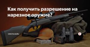 Как оформить разрешение на гладкоствольное оружие в 2019 году