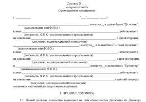 Соглашение об отступном к договору цессии