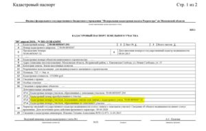 Исковое заявление снятие с кадастрового учета дома